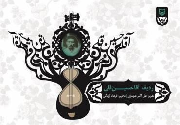 دوجلد کتاب نفیس ردیف معتبر موسیقی دستگاهی ایران منتشر شد