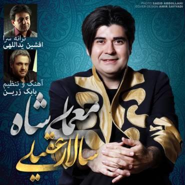 Salar Aghili - Moammaye Shah (1)