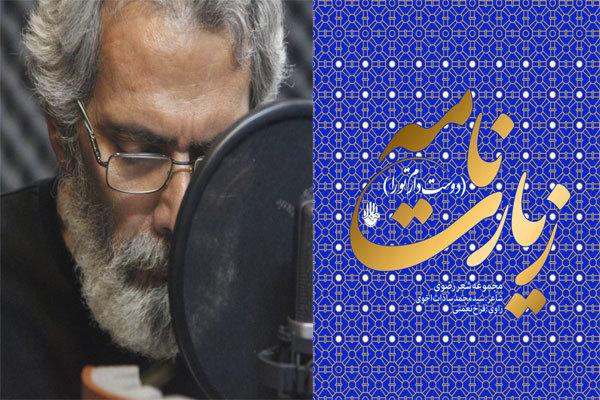 «فرخ نعمتی» عاشقانههای یک شاعر برای امام رضا(ع) را خواند