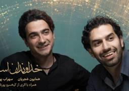 گفتوگوی مفصل «موسیقی ایرانیان» با «سهراب پورناظری» درباره آلبوم «خدوندان اسرار»