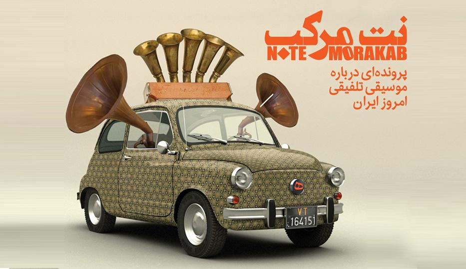 «نُت مرکب» روایتی از صف آرایی نسل نو موسیقی ایران در برابر جریان پاپ رایج