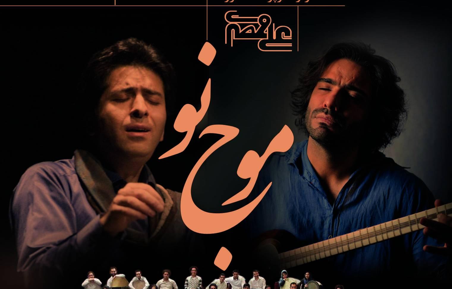 با هنرمندی «علی قمصری»، «محمد معتمدی» و «پویا سرایی»