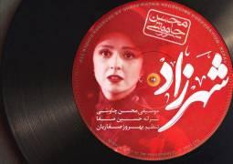 با اجازه صاحب اثر و از طریق تماشاخانه سایت خبری و تحلیلی «موسیقی ایرانیان»