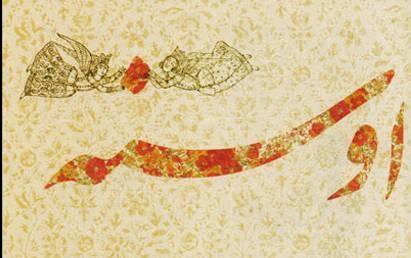 انتشار آلبوم «اوسنه» در بازار موسیقی کشور