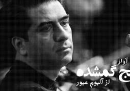 دانلود این قطعه با اجازه صاحب اثر و از طریق سایت خبری و تحلیلی «موسیقی ایرانیان»