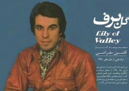 با آهنگسازی زنده یاد «محمود قراملکی»