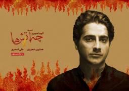 به خوانندگی «همایون شجریان» و آهنگسازی «علی قمصری»