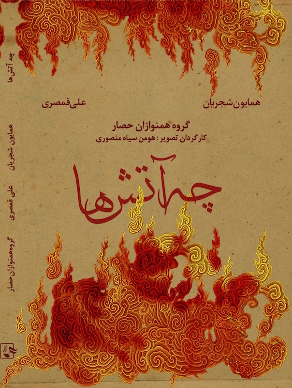 fire-cover-2