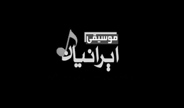 «موسیقی ایرانیان» داغدار شد
