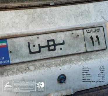 «ایران ۱۱»