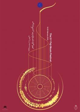 پوستر جشنواره موسقی فجر