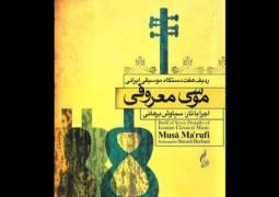 به همت انجمن موسیقی ایران