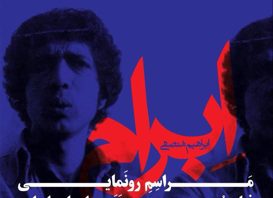 به مناسبت هفتادمین سال تولد این ترانه سرا و موزیسین فقید جنوب ایران