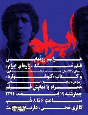 فیلم مستند ابراهیم منصفی