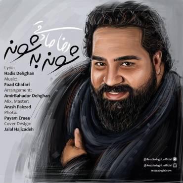 Reza Sadeghi - Shooneh Be Shooneh