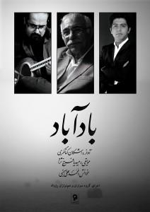 پوستر آلبوم «بادآباد» (برای بزرگنمایی تصویر کلیک کنید)