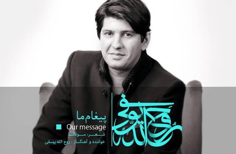 با نگاهی جدید به موسیقی ایرانی و کلاسیک