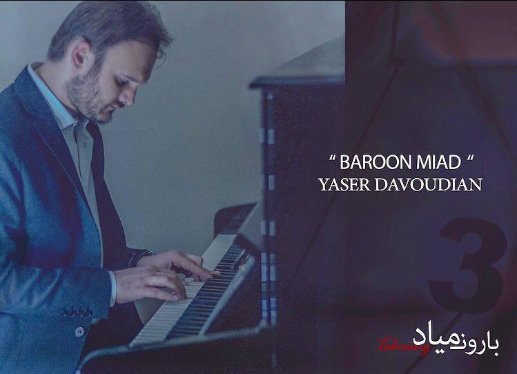 با اجازه صاحب اثر و از طریق نواخانه سایت خبری و تحلیلی «موسیقی ایرانیان»