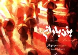 با هنرمندی «سعید بهرامی» و «مصباح قمصری»