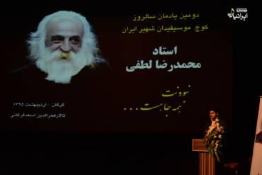 دومین یادمان سالروز کوچ استاد محمد رضا لطفی