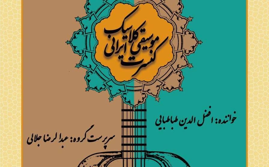 به خوانندگی «افضل الدین طباطبایی»