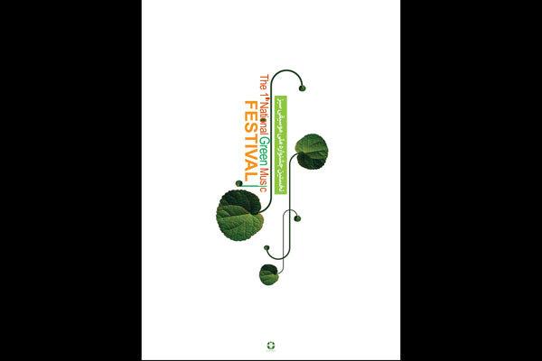 نشست خبری نخستین جشنواره موسیقی «سبز» برگزار شد