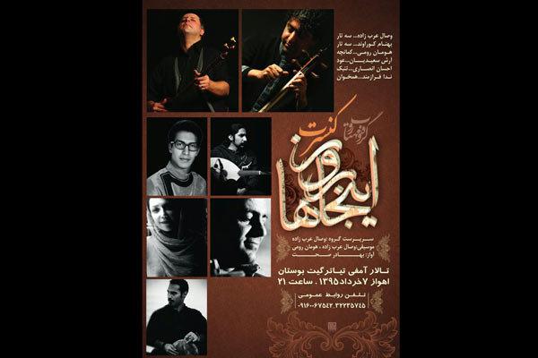 شنیدن یک موسیقی کلاسیک ایرانی
