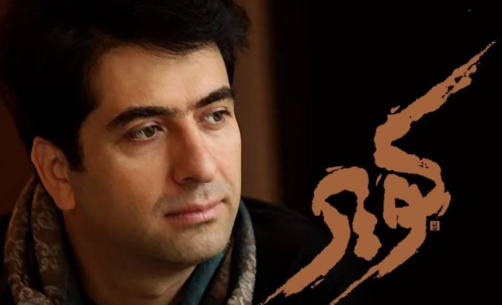 با اجازه صاحب اثر و از طریق نواخانه سایت «موسیقی ایرانیان»