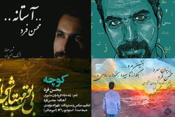 از «موسیقی ایرانیان» آنلاین بشنوید و در صورت تمایل دانلود نمایید
