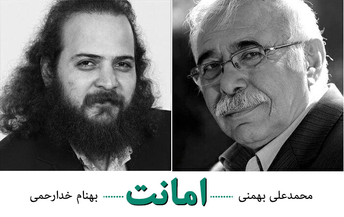 با اجازه صاحب اثر از «موسیقی ایرانیان» آنلاین بشنوید و دانلود کنید