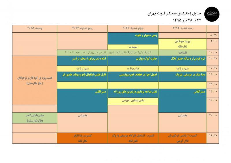 جدول جدید زمانبندی ۹۵سمینار _Page_1(1)