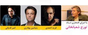 بیستمین برنامه هزارصدا، جمعه بیست و هشتم خرداد در فرهنگسرای ارسباران برگزار میشود؛
