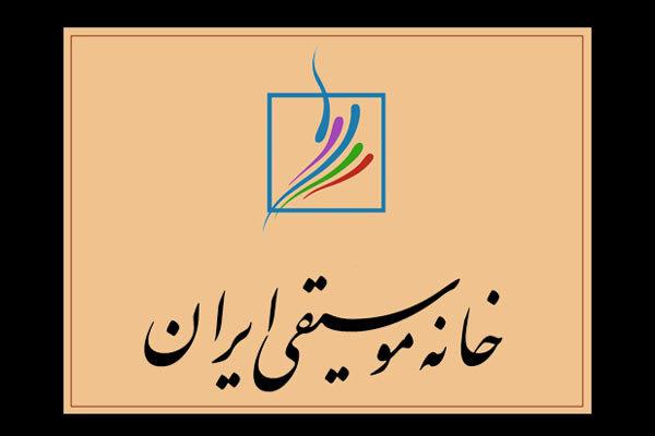 درخواست خانه موسیقی از وزارت فرهنگ و ارشاد اسلامی
