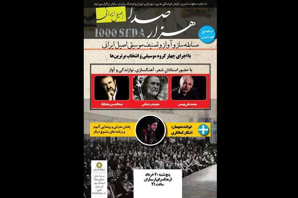 هزار صدا با حضور محمدعلی بهمنی، مجید درخشانی و عبدالحسین مختاباد برگزار می شود