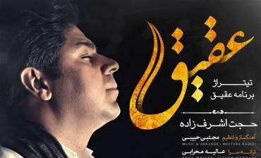 Hojat Ashrafzadeh - Aghigh
