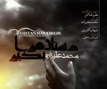 Mohammad Alizadeh - Dastaane Maraa Begir (Mahe Asal)