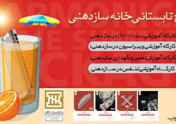 به همت مرکز موسیقی «نوای شهر آشوب» به مدیریت «علی قزانی»