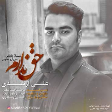 Ali Arshadi - Hagh Nadaram (1)