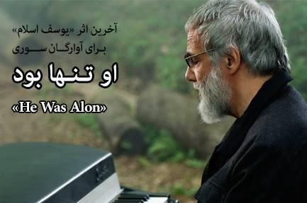 موزیک ویدئوی «او تنها بود» را از سایت خبری و تحلیلی «موسیقی ایرانیان» آنلاین ببینید و دانلود کنید