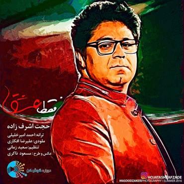 Hojat-Ashrafzadeh-Faghat-Eshgh