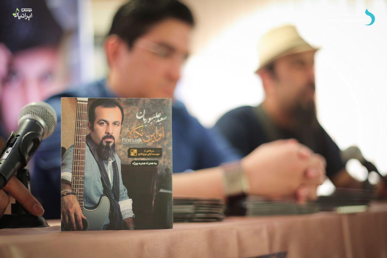 گزارش تصویری سایت خبری و تحلیلی «موسیقی ایرانیان» از مراسم رونمایی این آلبوم موسیقی