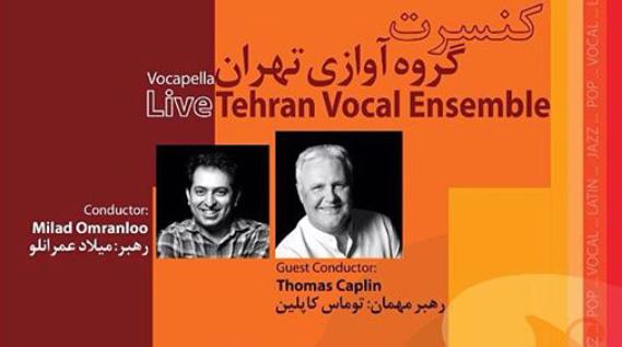 با ترکیب جدید رهبری گروه در تالار وحدت شهر تهران