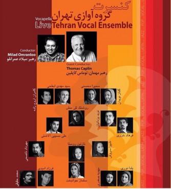 پوستر کنسرت «گروه آوازی تهران»