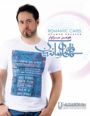 آلبوم  کافههای رمانتیک