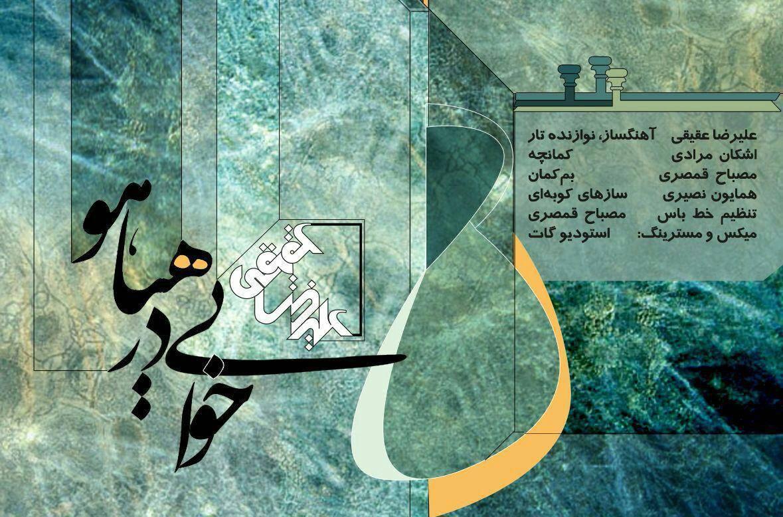 این قطعه را از طریق «موسیقی ایرانیان» آنلاین بشنوید و دانلود کنید