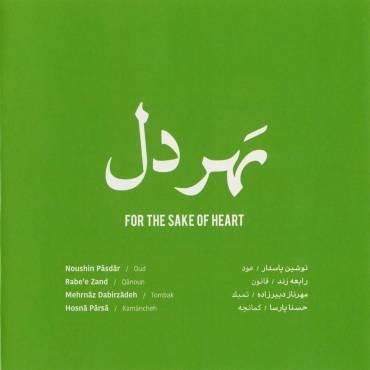 کاور آلبوم «بهر دل»