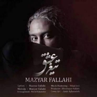 M_377189Mazyar-Fallahi-Tighe-Eshgh