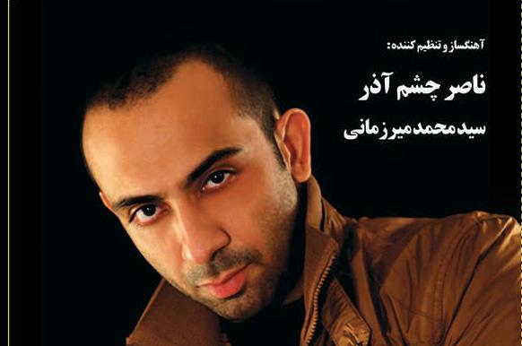 با آهنگسازی «ناصر چشم آذر» و «محمد میرزمانی»