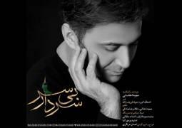 با اجازه صاحب اثر و از طریق سایت خبری و تحلیلی «موسیقی ایرانیان» آنلاین بشنوید