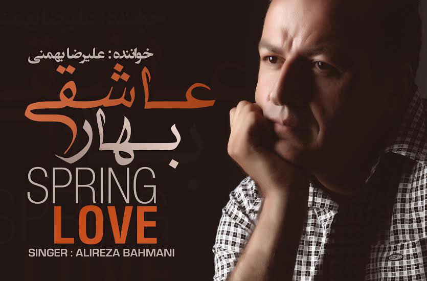 به خوانندگی «علیرضا بهمنی»